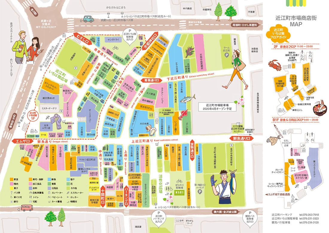 近江町市場マップ