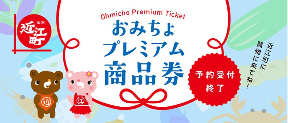 近江町プレミアム商品券