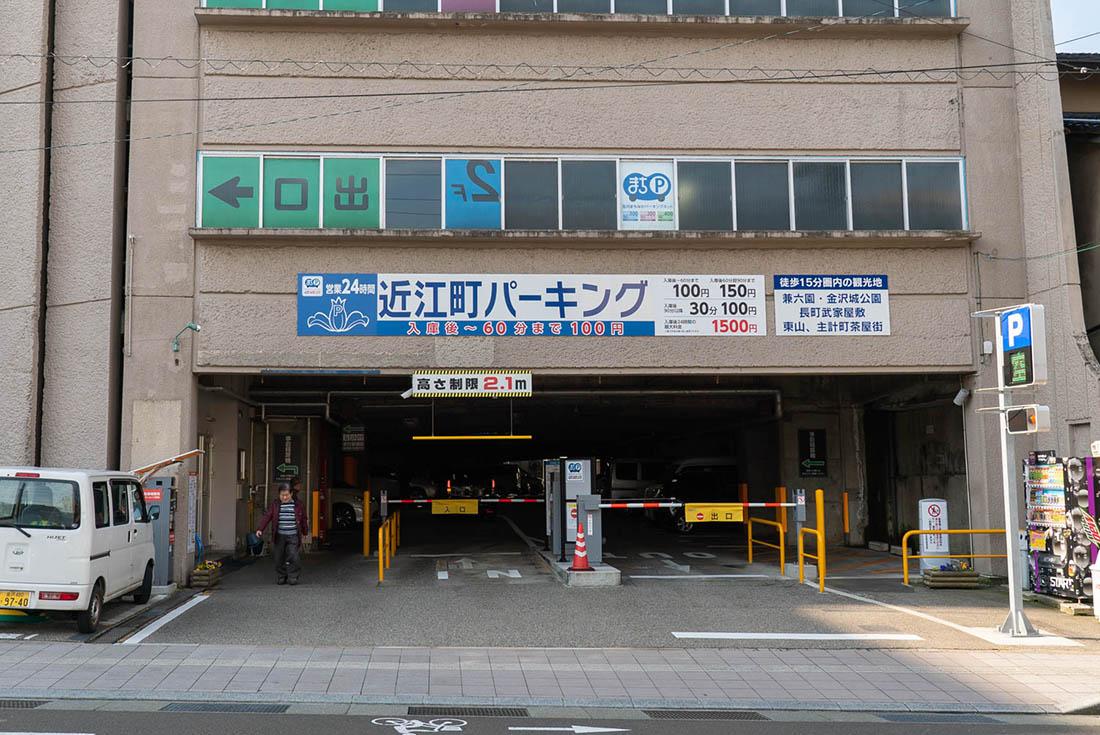 近江町ふれあい館駐車場