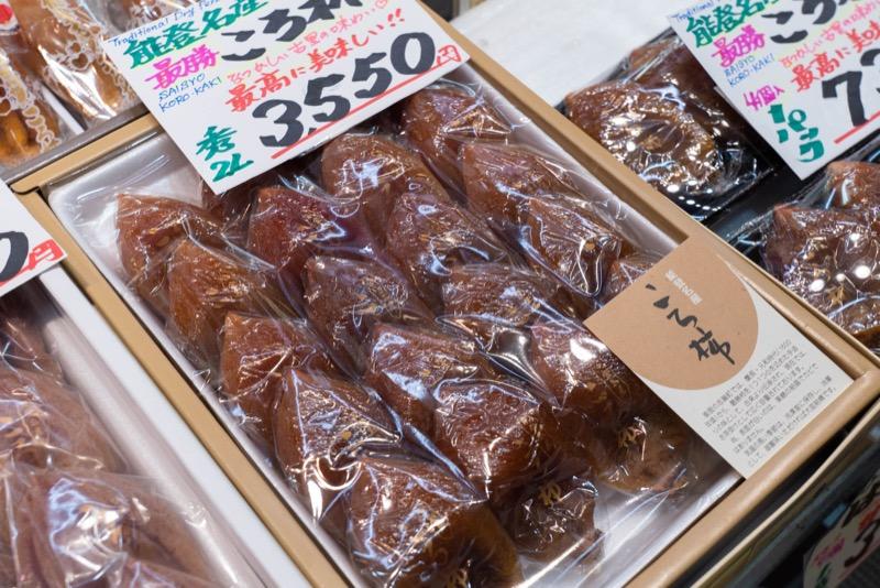 近江町市場冬の素材