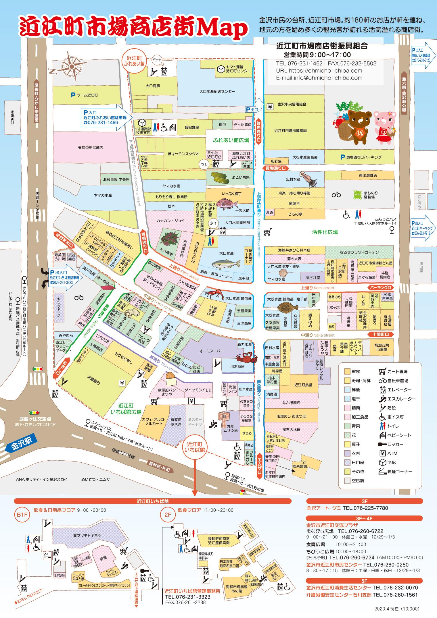 店舗一覧 – 近江町市場