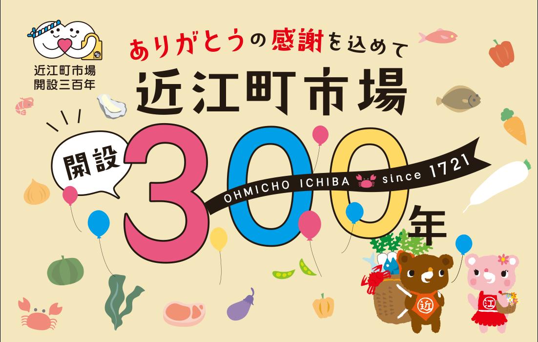 近江町市場300周年